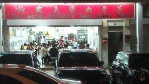 新興瓦煲肉骨茶:439 Joo Chiat Road(加東區,最近的MRT是Eunos Station)