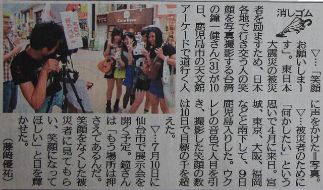 在日本3個月,舉行「收集微笑」活動的當地新聞。