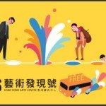 【香港】免費巴士「藝術發現號」5月14日起出發