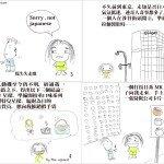 【漫畫‧旅遊】東京街頭騙案?