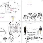 【漫畫‧旅遊】偶像