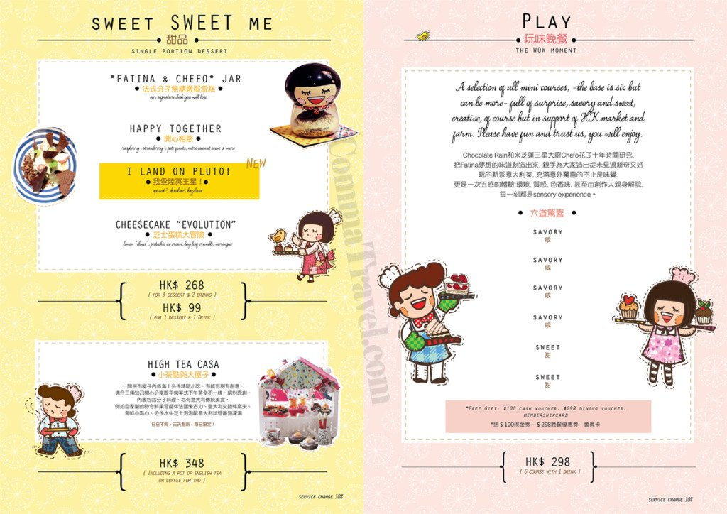 20150816pmq-chocolaterain-menu