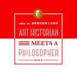 【文化‧閱讀】《當蘇格拉底遇上金寶湯》‧靈魂之間的對話