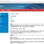 【遊記‧美國】香港人首次申請美國簽證‧網上預約篇